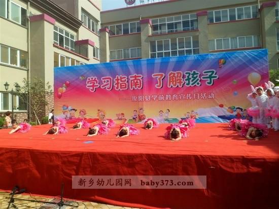 学前教育宣传月:原阳小哈佛上宅国际幼儿园