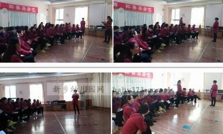 新乡建业小哈佛金龙幼儿园教师情绪管理培训