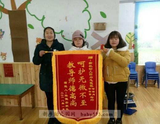家长送锦旗:河南新机集体幼儿园