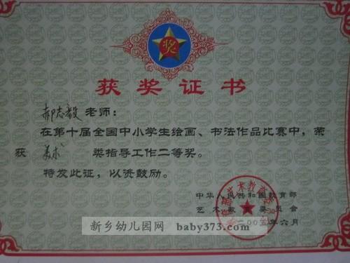 新乡长垣教办室幼儿园荣誉证书